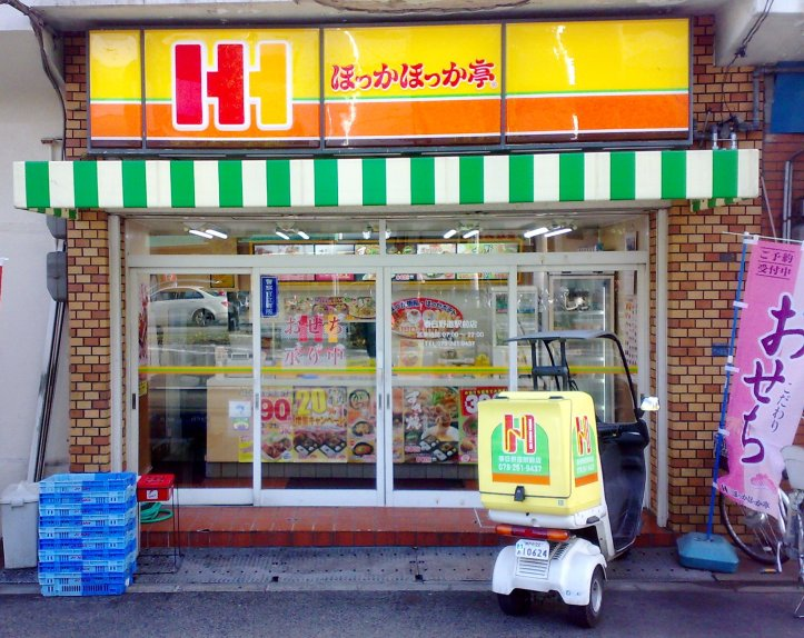Hokka Hokka Tei Shop